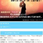 TOUR(ツアー)のサクラ美輪明宏さんの偽物と友香に注意!口コミや評判