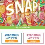 SNAPi(スナップアイ)のサクラ誘導に注意!口コミや評判