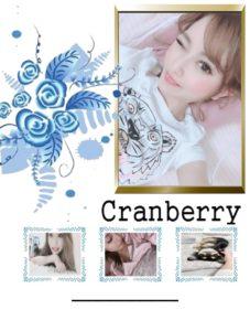 かおるのcranberry
