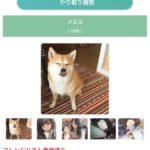 フミコ、ふみこ、FUMIKOの偽ブログ誘導にご注意!reagramのサクラ
