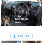 直汰/なおた/@naotaは悪質サイトゴールドシップに誘導していたサクラ業者