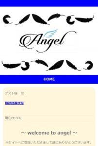 Angelサイト内