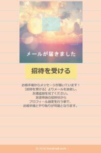 海斗(かいと)のINVITATION