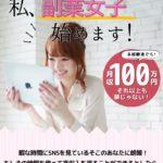 副業女子(kitamu-camera.biz)は悪質サイトに誘導している詐欺サイト