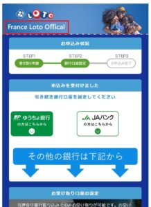 France Lotto Offical間違い