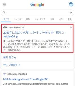 「Singles50」google検索