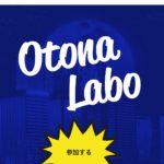 Otona Labo/オトナラボ(トモヤ)は悪質サイト誘導の偽SNS