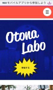 otonalabo(オトナラボ)