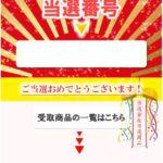 携帯3大キャリア利用者限定・宝くじ抽選会の迷惑メールにご注意!