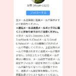 LineSNS/ラインエスエヌエスの友理(ゆり)のサクラ誘導に注意!