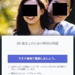 Singles50(シングルズ50)の退会方法、高額請求に注意!口コミ評判