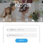 ローザ/ROSA(ro-sa.jp)の分析と口コミ評判