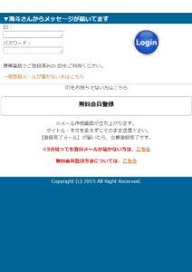 ▼海斗さんからメッセージが届いてます