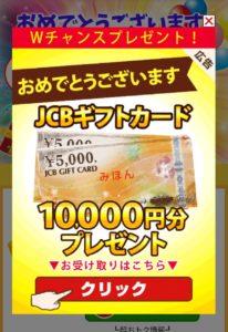 JCBギフトカード10000円分プレゼント
