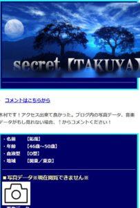 secret【TAKUYA】