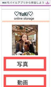 YuKi onlinestorage