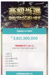 当選金額(日本円換算)