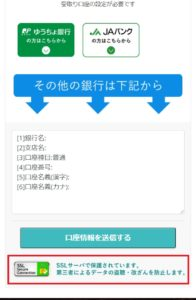 SSLサーバー