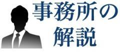日本被害者相談弁護会