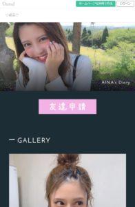 AINA's Diary