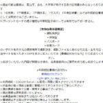 COCO(ココ)の支援金詐欺被害管理事務局・小林亮子に注意!口コミ評判