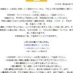 1(ワン)onemiracle-get.comの迷惑メールに注意!サクラ情報と口コミ評判