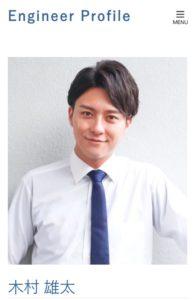 Engineer Profile