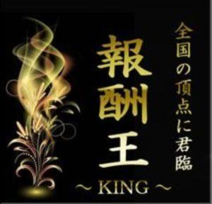 報酬王キング