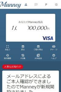 Manney(マニー、マネー)