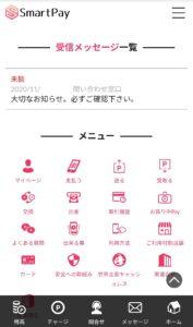 SmartPay(スマペイ)1