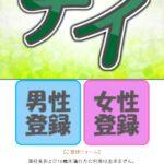デイ(day-liry.jp)は副業詐欺の悪質サイト、サクラ情報や口コミ評判