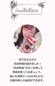 profilemailまりな