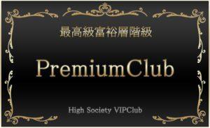 """最高級富裕層階級""""PremiumClub"""""""