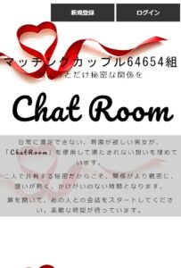 ChatRoom-TOP-PAGE