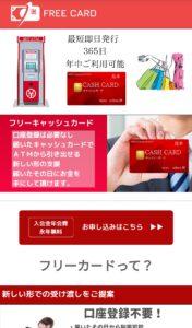 FREE CARD(フリーカード)詐欺