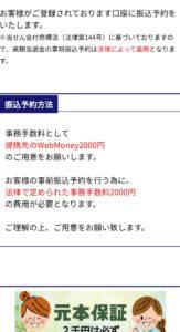 WebMoney2000円要求