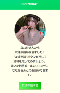 ななせのOPENCHAT