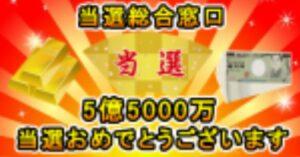 【当選金5億5000万】