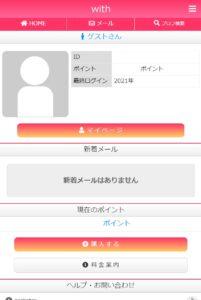 withサイト
