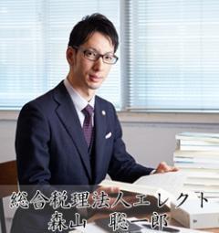 担当書士:森山 聡一郎