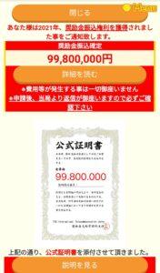 98000000奨励金詐欺サイト