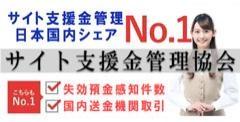 【預金失効】サイト支援金管理協会