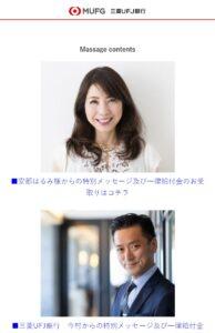 偽物三菱UFJ銀行